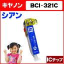 ショッピングキャノン キヤノン BCI-321C シアン【互換インクカートリッジ】