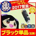 キヤノン BCI-381BK ブラック単...