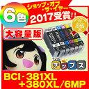 BCI-381XL+380XL/6MP キヤノン インク BCI-381XL-380XL-6MP 大容量版 6色セット セット内容(BCI-381XLBK BCI-381XLC BCI-381XLM BCI-381XLY BCI-381XLGY BCI-380XLPGBK)BCI-381-380の大容量 BCI381 BCI380【ネコポス送料無料】【互換インクカートリッジ】