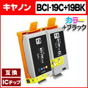 ショッピング期間限定 【ネコポスで送料無料】BCI-19BK-19C-SET キヤノン インク BCI-19BK-19C-SET ブラック+カラーの2個セット ICチップ付残量表示 【互換インクカートリッジ】