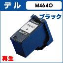 【宅配便送料無料】デル M4640 ブラック リサイクルインクカートリッジ(再生)【宅配便商品・あす楽】