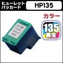 【宅配便送料無料】HP135 (C8766HJ) ヒューレットパッカード HP 135 プリントカートリッジ 3色カラー 【リサイクル(再生)インクカートリッジ】【宅配便商品・あす楽】[05P03De