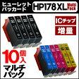 10個入り!ヒューレットパッカード HP178XL 10個入りマルチパック 増量版 ICチップ付き【互換インクカートリッジ】[532P17Sep16]