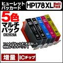 ヒューレットパッカード HP178XL 5色マルチパック 増量版(CR282AA) ICチップ付き【互換インクカートリッジ】HP178 フォトブラック(CB322HJ)の入ったマルチパック[05P03