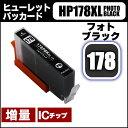 ヒューレットパッカード HP178XL フォトブラック増量版(CB322HJ) ICチップ付き【互換インクカートリッジ】[05P03Dec16]