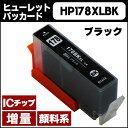 ヒューレットパッカード HP178XLBK 顔料ブラック ICチップ付 増量版 CN684HJ【互換インクカートリッジ】[05P03Dec16]