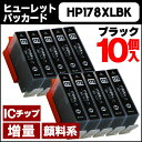 ヒューレットパッカード HP178XLBK 顔料ブラック ICチップ付 10個セット 増量版 CN684HJ【互換インクカートリッジ】[532P17Sep16]