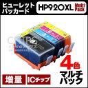 ヒューレットパッカード HP920XL 4色セット【互換インクカートリッジ】安心の1年保証 対応機種:Officejet 7500A/Officejet 7000/Officejet 6500A Plus
