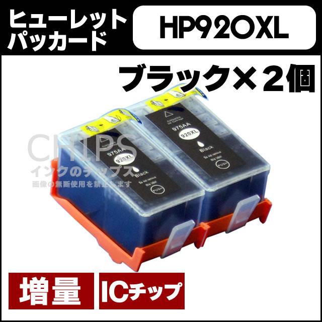 ヒューレットパッカード HP920XL(CD97...の商品画像