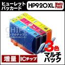 ヒューレットパッカード HP920XL(E5Y50AA) CMY3色セット【互換インクカートリッジ】安心の1年保証 対応機種:Officejet 7500A/Officejet 7000/Officejet 6500A Plus