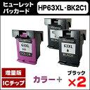 【宅配便送料無料】【ブラック2個と3色カラーのセット】 HP63XL(F6U64AA / F6U63AA) ヒューレットパッカード HP63XL-BK2C1 ブラック(増量)2個+3色カラー(増量)