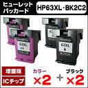 【宅配便送料無料】【ブラック2個と3色カラー2個セット】 HP63XL(F6U64AA / F6U63AA) ヒューレットパッカード HP63XL-BK2C2 ブラック(増量)2個+3色カラー(増量)2個 リサイクルインクカートリッジ(再生)【宅配便商品・あす楽】