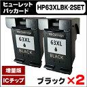 【宅配便送料無料】【2個セット】 HP63XL(F6U64AA) ヒューレットパッカード HP63XL ブラック(増量)×2 リサイクルインクカートリッジ(再生)【宅配便商品・あす楽】