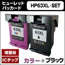 【宅配便送料無料】【ブラックと3色カラーのセット】 HP63XL(F6U64AA / F6U63AA) ヒューレットパッカード HP63XL-SET ブラック(増量)+3色カラー(増量) リサイクルイ