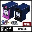 HP 61XL【2個セット(CH563WA+CH564WA)】ヒューレットパッカード HP61XL 3色一体型カラー(増量) +黒(増量) リサイクルインクカートリッジ(再生)【宅配便商品・あす楽】[532P17Sep16]
