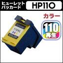 【宅配便送料無料】HP 110 ヒューレットパッカード HP 110 プリントカートリッジ 3色カラー 【リサイクル(再生)インクカートリッジ】【宅配便商品】[05P03Dec16]