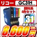 リコー(RICOH)GC31Hシリーズ 4色セットLサイズ増量タイプ【互換インクカートリッジ】 05