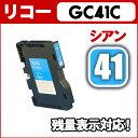 リコー(RICOH) GC41C シアン Mサイズ【互換インクカートリッジ】 05P05Apr14M