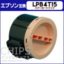 【送料無料】 LPB4T15<日本製パウダー使用>EP社 LP-S120対応【互換トナーカートリッジ】【宅配便商品・あす楽】
