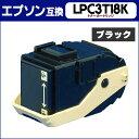 LPC3T18K ブラック<日本製パウダー使用>EP社用 【再生トナーカートリッジ】【宅配便商品・あす楽】