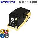 DocuPrint C3350対応 CT201398 ブラック フジゼロックス