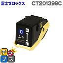 DocuPrint C3350対応 CT201399C シアン フジゼロックス