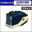 高品質と安心の再生トナー 安心1年保証 平日14時まで当日発送 対応機種DocuPrint C3350