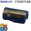 【送料無料】 DocuPrint P350d 大容量互換トナーカートリッジ CT202074 フジゼロックス 日本製トナーパウダー使用【宅配便商品・あす楽】