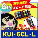 【今なら黒1本プレゼント】KUI-6CL-L互換 6色セット 増量版【ネコポス・送料無料】EP社 KUI互換シリーズ クマノミ互換 6色 増量版【セット内容:KUI-BK-L KUI-C-L KUI-M-L KUI-Y-L KUI-LC-L KUI-LM-L】【互換インクカートリッジ】