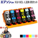 ★エントリーでP14倍★KUI互換 クマノミ互換インクカートリッジ 増量版 エプソン互換(EPSON互換) 6色セット KUI-6CL-L互換 セット内容(KUI-BK-L互換 KUI-C-L互換 KUI-M-L互換 KUI-Y-L互換 KUI-LC-L互換 KUI-LM-L互換) 【ネコポス送料無料】