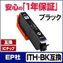 ITH-BK互換 EP社 ITH互換シリーズ ブラック 【互換インクカートリッジ】 [05P03Dec16]