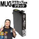 \マラソン期間限定!ポイント最大12倍のチャンス/MUG-BK マグカップ互換インクカートリッジ エプソン互換(EPSON互換) MUG ブラック 単品 対象機種:EW-452A / EW-052A 関連商品: MUG-4CL MUG-BK MUG-C MUG-M MUG-Y 【ネコポス送料無料】