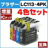 LC113-4PK 【ネコポスで送料無料】 ブラザーLC113-4PK お徳用4色セット ICチップ付残量表示 【互換インクカートリッジ】[05P03Dec16]