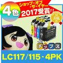 【ICチップ付】ブラザー LC117/115-4PK 4色パック 増量版【互換インクカートリッジ】