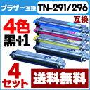 【送料無料】 ブラザー互換 TN-291 + TN-296 ...