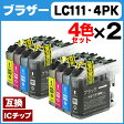 LC111-4PK 【2個セット★ネコポスで送料無料】 ブラザー LC111-4PK (4色セット)×2 ICチップ付残量表示 【互換インクカートリッジ】[05P18Jun16]