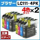 LC111-4PK 【2個セット★ネコポスで送料無料】 ブラザー LC111-4PK (4色セット)×2 ICチップ付残量表示 【互換インクカートリッジ】[53...