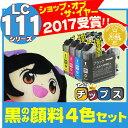 ブラザー互換 LC111-4PK 大容量4色パック ブラック顔料【互換インクカートリッジ】関連商品 LC111BK LC111C LC111M LC111Y