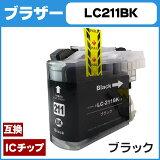 LC211BK 【ネコポス送料無料】 ブラザー LC211BK ブラック 【互換インクカートリッジ】