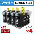 LC211BK-4SET 【ネコポス送料無料】 ブラザー LC211BK-4SET ブラックお徳用4本セット 【互換インクカートリッジ】[05P18Jun16]