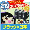 ショッピングカートリッジ LC219BK-3SET ブラザー LC219BK ブラック大容量タイプ3個セット 【互換インクカートリッジ】LC219 シリーズ