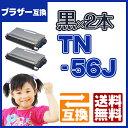 【スマホエントリーで全品10倍】【ポイント10倍&送料無料】 TN-56J ブラック TN-53Jの増量版 2個セット<日本製パウダー使用>ブラザー HL-5440D/HL-5450DN/HL6180DW/MFC-8520DN/MFC-8950DW用【互換トナーカートリッジ】【宅配便商品・あす楽】
