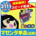 LC3111M ブラザー互換 互換インクカートリッジ LC3111M マゼンタ 単品 【送料無料】 LC3111M(マゼンタ) 【互換インクカートリッジ】