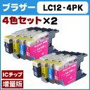 ショッピング期間限定 【期間限定特価】LC12-4PK ブラザーLC12-4PK大容量版 4色パック【互換インクカートリッジ】