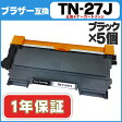 【ポイント10倍&送料無料】 TN-27J ブラザー TN-27J 5個セット<日本製パウダー使用> HL-2130/HL-2240D/HL-2270DW/DCP-7060D/DCP-7065DN/MFC-7460DN/FAX-2840/FAX-7860DW用【互換トナーカートリッジ】【宅配便商品・あす楽】