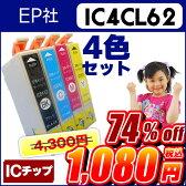 EP社 IC4CL62 4色セット【互換インクカートリッジ】関連商品:IC4CL6162 IC4CL62 ICBK61 ICBK62 ICC62 ICM62 ICY62 IC61 IC62[532P17Sep16]