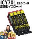 IC70L-Y 4本セット★ネコポスで送料無料★エプソン互換(EPSON互換) IC70L-Yイエロー 増量版 【互換インクカートリッジ】 IC70L-Y/ IC70 シリーズの増量版