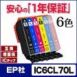 IC70 IC6CL70L 6色セット【ICBK70L ICC70L ICM70L ICY70L ICLC70L ICLM70L】エプソンプリンター用互換インクカートリッジ【送料無料】[532P17Sep16]