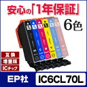IC70 IC6CL70L 6色セット【ICBK70L ICC70L ICM70L ICY70L ICLC70L ICLM70L】エプソンプリンター用互換インクカートリッジ【送料無料】
