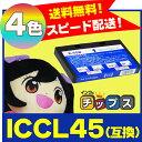 ICCL45 エプソン(EPSON) 4色一体型【互換インクカートリッジ】【RCP】05P05July14